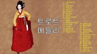TOP 50 Trot Best Songs - 매일 들어도 좋은 노래 모음   트로트메들리