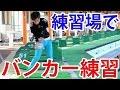 バンカーが練習場で練習できる方法 の動画、YouTube動画。