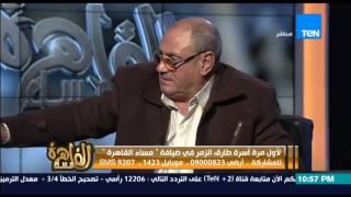 """مساء القاهرة - تعرف على التاريخ الوطني والمناضل لعائلة الزمر من الحاج """" على مختار الزمر """""""