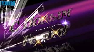 Поздравление с Новым Годом от телеканала Греция 1(Первый русскоязычный информационно развлекательный канал Греции., 2015-12-31T13:44:10.000Z)