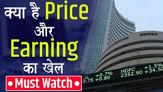 Stock Market क्या है  Price और  Earning का खेल | Fundamental Analysis | Nifty PE | Aryaamoney