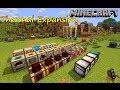 Minecraft 1.6.4 - Thermal Expansion / Tutorial / Español