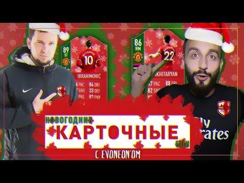 НОВОГОДНИЕ КАРТОЧНЫЕ БОИ vs. ЭВОНЕОН