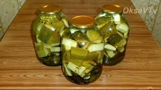 Консервированные кабачки. Canned marrows.