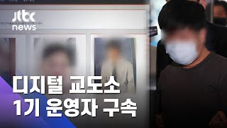'신상 무단 공개' 디지털 교도소 1기 운영자 결국 구속 / JTBC 사건반장