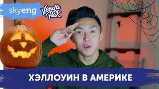 Как отмечают Хэллоуин в Америке: тыквы, костюмы и традиции || Живой урок Skyeng