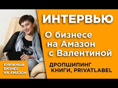 Книжный бизнес на Amazon - Интервью с Валентиной о Дропшипинг, Продажа книг на Амазон, Privat Lable