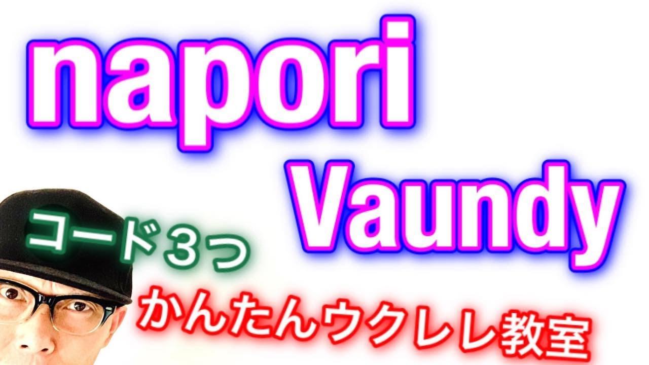 napori『ナポリ』Vaundy【ウクレレ 超かんたん版 コード&レッスン付】 #GAZZLELE