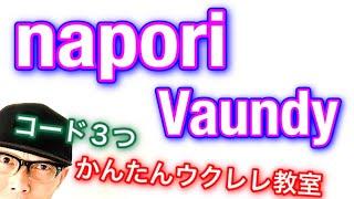 歌詞 vaundy ナポリ
