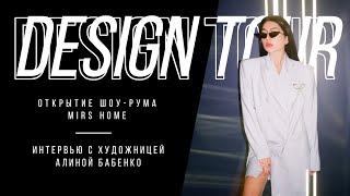 Открытие шоу-рума M RS HOME. Интервью с Алиной Бабенко. Design Tour - Season 27 Episode 2