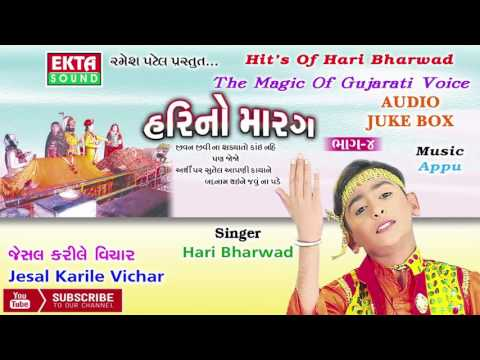 Hari Bharwad   Jesal Toral bhajan - Jesal Karile Vichar   Super Hit Gujarati Bhajan   FULL AUDIO
