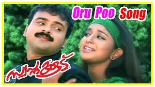 Malayalam Movie | Swapnakkoodu Malayalam Movie | Oru Poo Maathram Song | Malayalam Movie Song