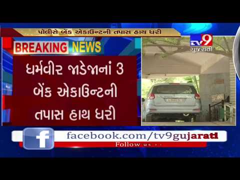 Vadodara: Case of embezzling property of NRI woman; Police investigating bank accounts of accused