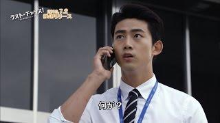 ラスト・チャンス! ~愛と勝利のアッセンブリー~ 第28話