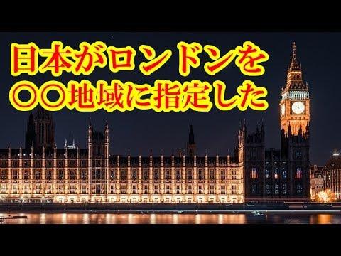 「ついにか!」ロンドンが日本から○○地域に認定されるとは・・・【海外の反応】