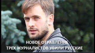 Новое отравление. Трех журналистов убили русские.№ 806
