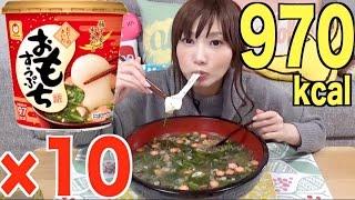 Kinoshita Yuka [OoGui Eater] 10 Servings of Mochi Soup thumbnail