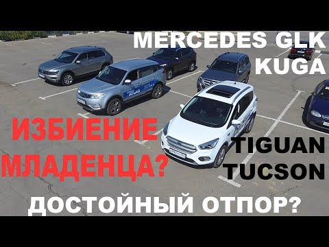 Geely ATLAS против ВСЕХ! Kuga, Tiguan, Tucson, Mercedes GLK