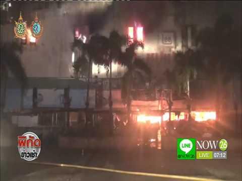 News เพลิงไหม้เผาวอดห้างค้าส่งใจกลางเมืองตรัง