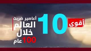 أقوى 10 أعاصير ضربت العالم في 100 عام