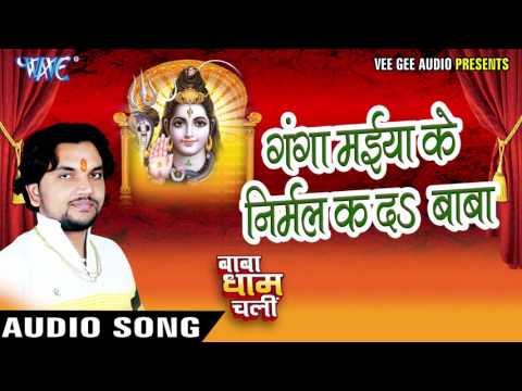 गंगा मईया के निर्मल कs दs बाबा - Baba Dham Chali - Gunjan Singh - Bhojpuri Kanwar Songs 2016 new