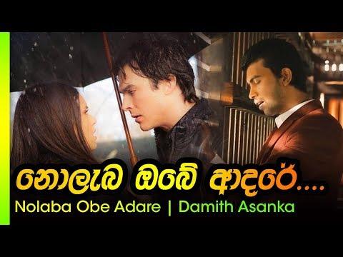 nolaba-obe-adare---damith-asanka-|-නොලැබ-ඔබේ-ආදරේ---දමිත්-අසංක