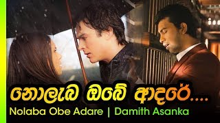 Nolaba Obe Adare - Damith Asanka   නොලැබ ඔබේ ආදරේ - දමිත් අසංක