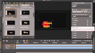 Видео урок редактирования видео в pinnacle studio(Короткий видео урок по основным функциям программы pinnacle studio., 2014-05-15T12:31:16.000Z)