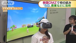 """韓国 軍事境界線の村 世帯向けに""""5G""""を構築(19/10/01)"""