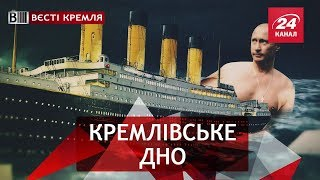 Вєсті Кремля. Слівкі. Собачі експерименти