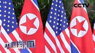 [中国新闻] 朝鲜媒体呼吁美国切实履行朝美共同声明 | CCTV中文国际