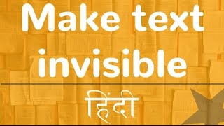 Making a text magically invisible in Excel in Hindi