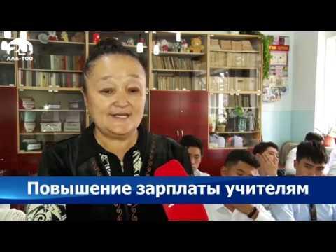 На сколько увеличится зарплата учителей Кыргызстана
