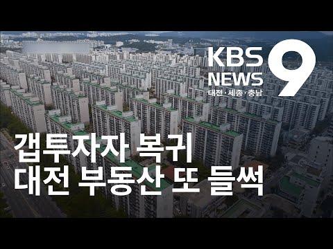 갭투자자 복귀 대전 부동산 또 들썩 / KBS뉴스(NEWS)