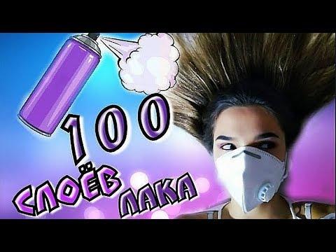 100 слоёв ЛАКА!!! ШОК😭ОТПАЛИ ВОЛОСЫ !!!