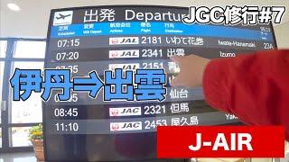 J-AIR(伊丹⇒出雲)搭乗レビュー #JAL #E170 #JGC回数修行