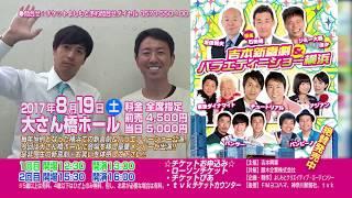 公演内容> □吉本新喜劇&バラエティーショー横浜 【日時】:2017年8月1...