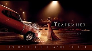 Телекинез — Русский трейлер (HD)