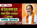 Shiv Manas Puja(with Lyrics) - Pujya Rameshbhai Oza video
