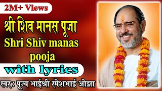 Shiv manas puja(with lyrics) - Pujya Rameshbhai Oza
