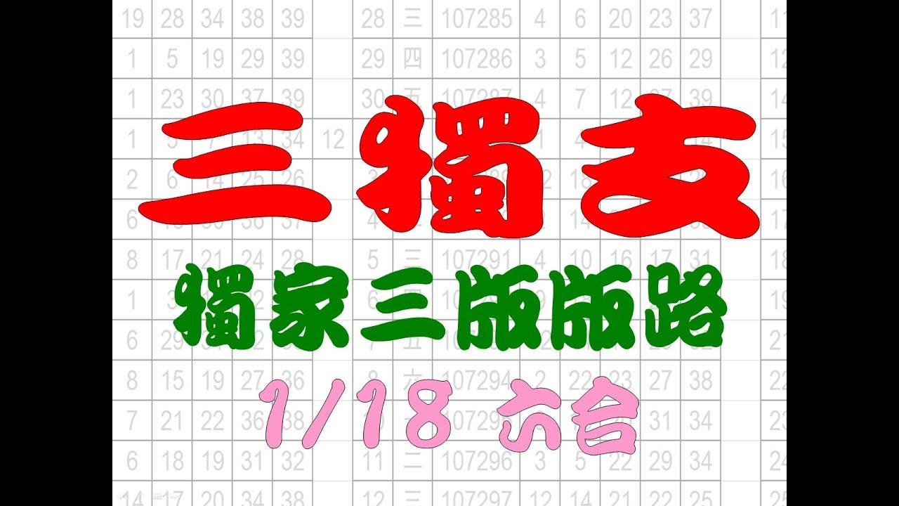 1月18日 六合彩版路 三獨支 黃金三版版路 香港六合彩版路號碼預測 【六合彩神算】 - YouTube