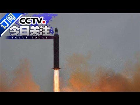 [Focus Today] 20170405 | CCTV-4