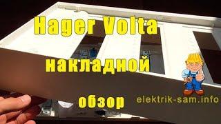 Hager Volta (Хагер Вольта) 48 накладной - обзор