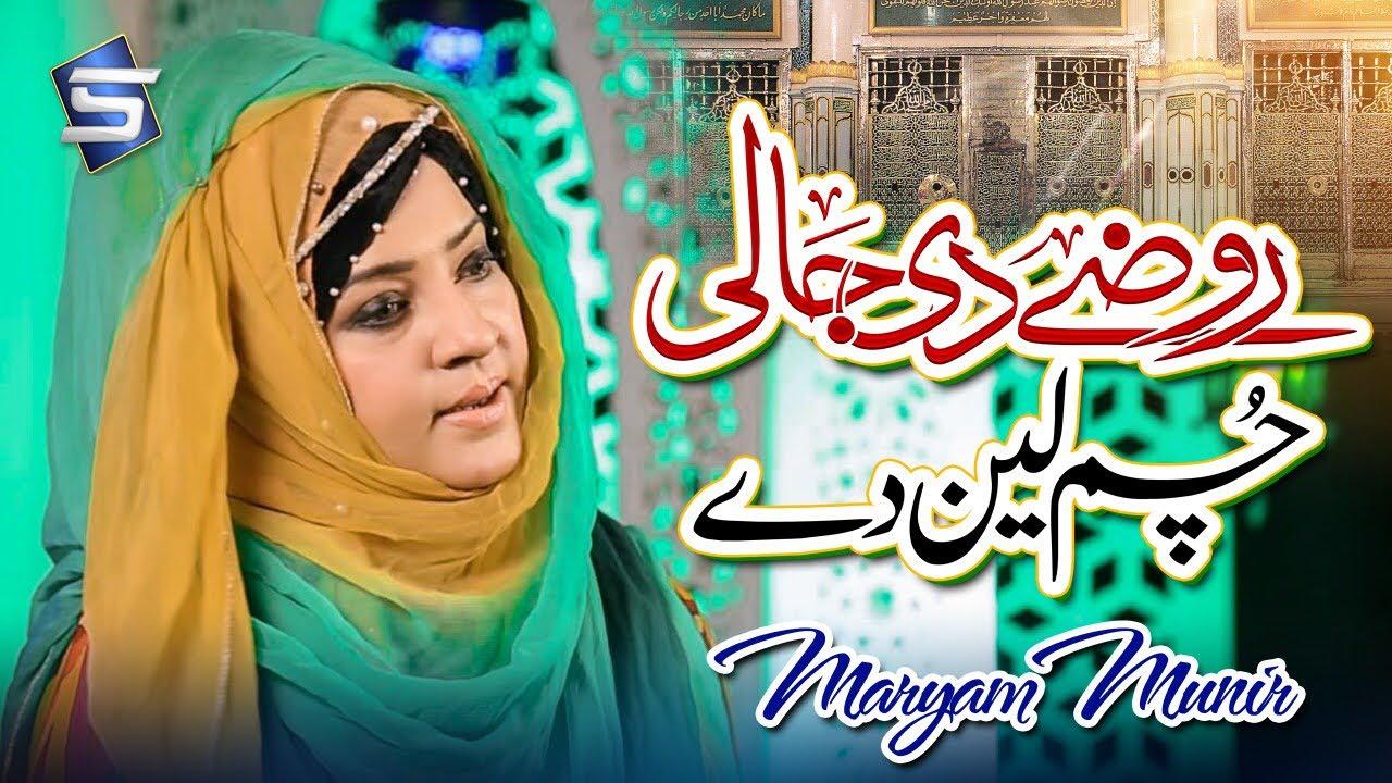 Download New Female Punjabi Naat | Roze Di Jali Chum Lain De | Maryam Munir | Studio5