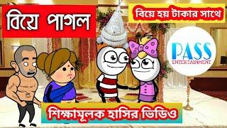 বিয়ে পাগল | Biye Pagal Comedy | Hasir Mojar Video | Bangla Cartoon | Bangla Comedy | Funny MJO Pass