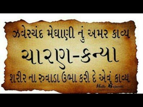 Charan Kanya Gujarati kavita | Zaverchand Meghani | 👇Subscribe here