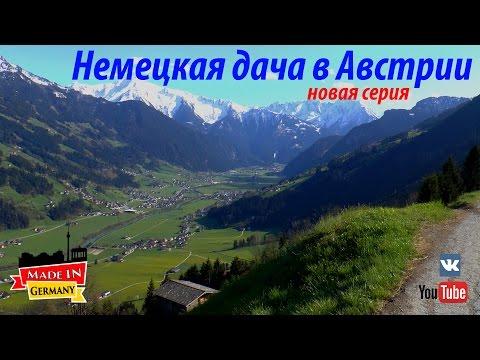 Русская Австрия