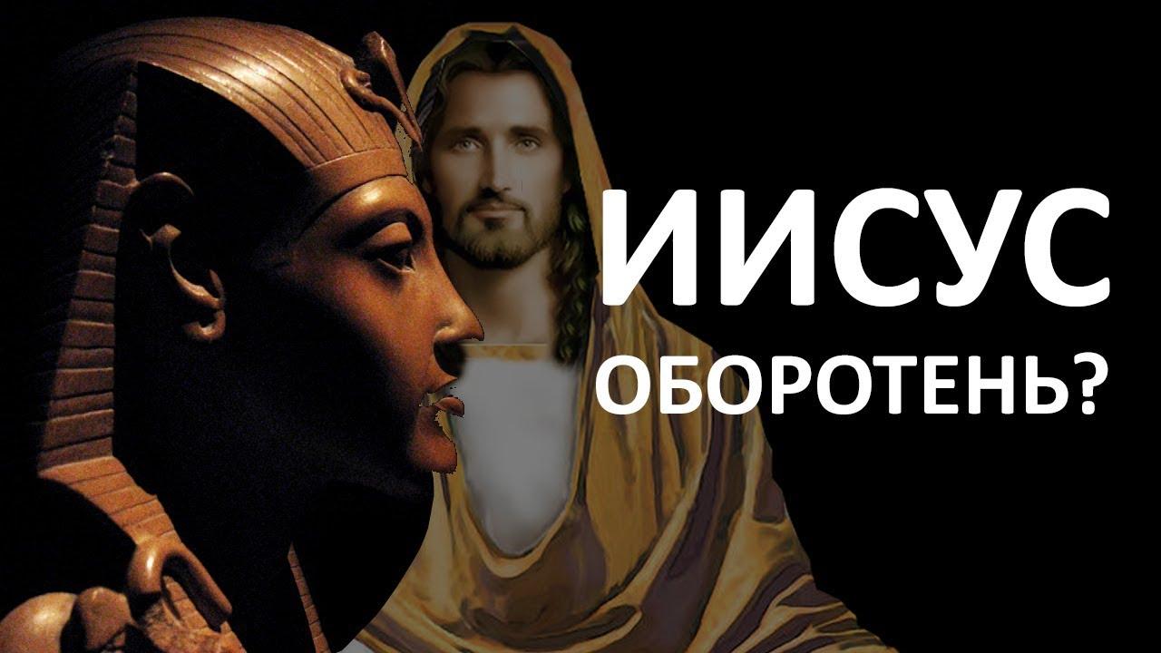 ПОЧЕМУ ДРЕВНИЙ ЕГИПЕТ СЧИТАЛ ИИСУСА ОБОРОТНЕМ?
