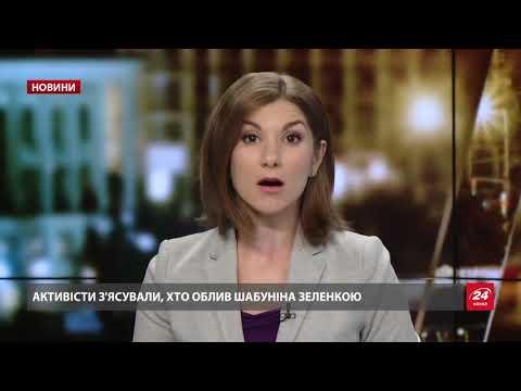 """Підсумковий випуск новин за 21:00: Дизентерія в  """"Орлятку """""""