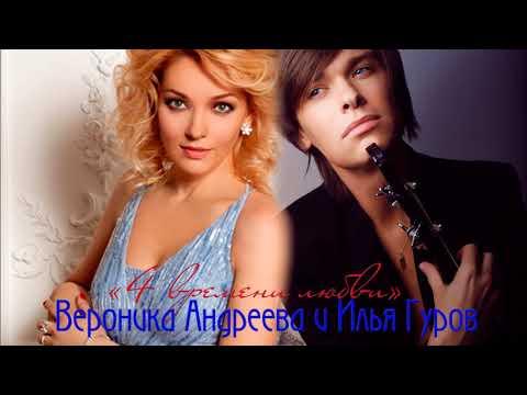 Вероника Андреева И Илья Гуров - 4 Времени Любви
